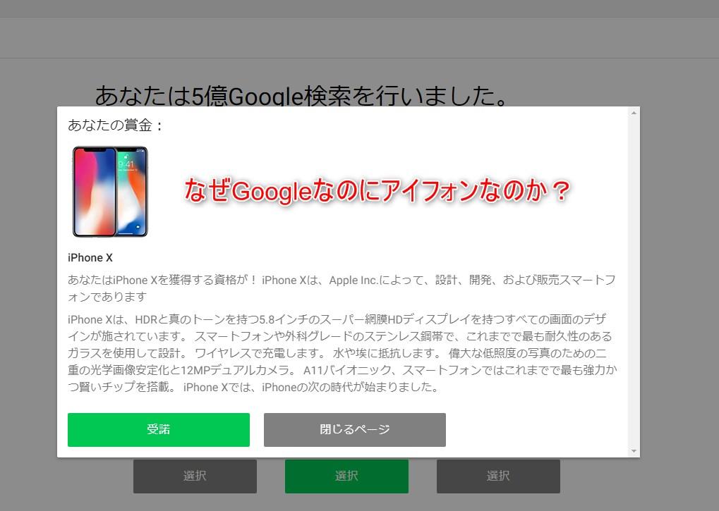 アイフォン当選グーグル・サギページ