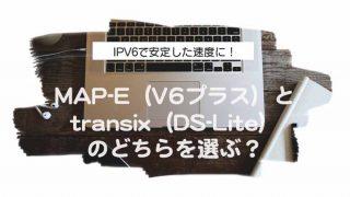 アイキャッチmap-eとtransix