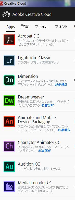 アドビCCで使用できるアプリ