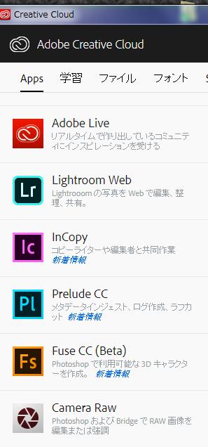 アドビクリエイティブクラウドで使えるアプリ