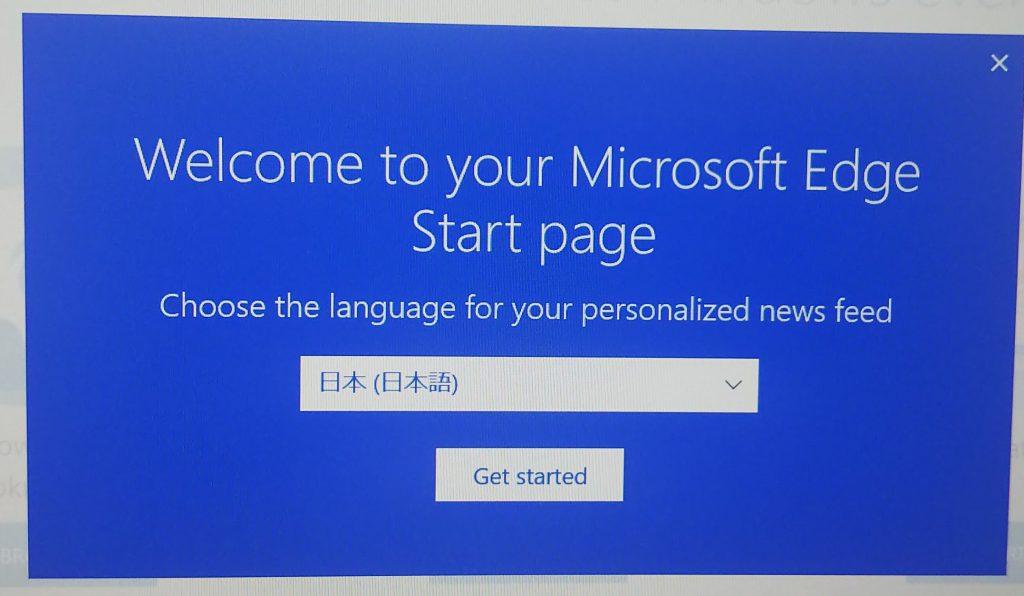 マイクロソフトエッジの初期設定画面