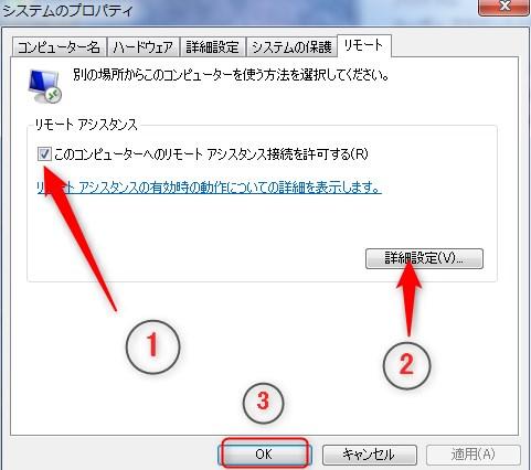 Win7でのリモート接続許可画面