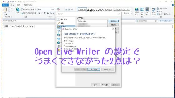 open live writers 設定できない